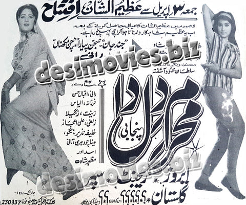 Mehram Dil Da (1970) Press Ad -coming soon