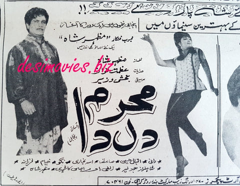 Mehram Dil Da (1970) Press Ad