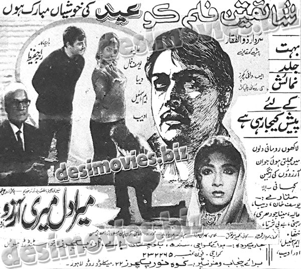 Mera Dil Meri Aarzoo (1970) Press Ad
