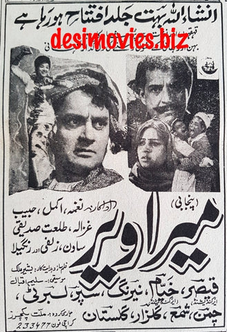 Mera Veer (1967) Press Ad  - Coming Soon - Karachi 1967