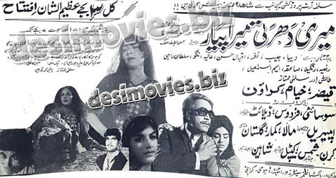 Meri Dharti Mera Pyar (1970) Press Ad - Sindh Circut -1970-2