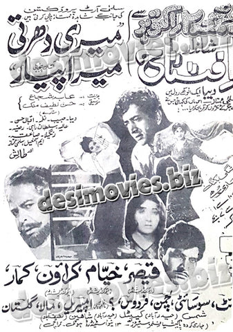 Meri Dharti Mera Pyar (1970) Press Ad - Sindh Circut -1970-1