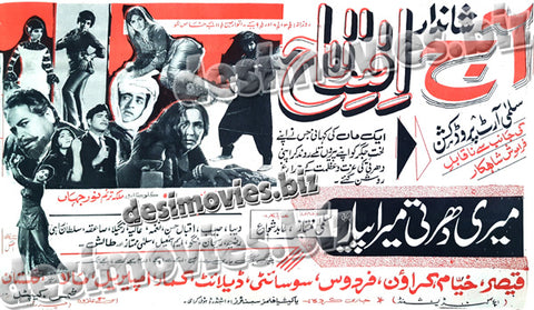 Meri Dharti Mera Pyar (1970) Press Ad - Sindh Circut -1970-3