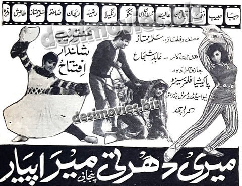 Meri Dharti Mera Pyar (1970) Press Ad - Sindh Circut -1970