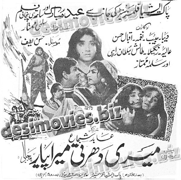 Meri Dharti Mera Pyar (1970) Press Ad