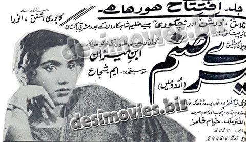 Mery Sanam+Unreleased  (1970) -Press Ad - Sindh Circut -coming soon