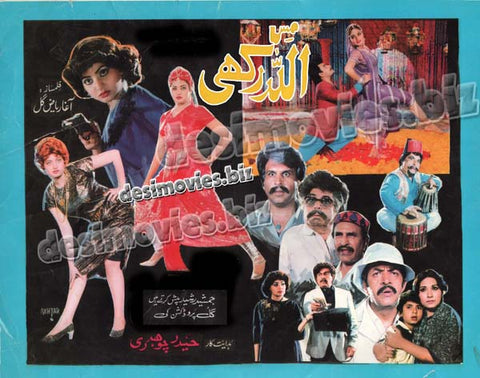 Miss Allah Rakhi (1989) Lollywood Original Booklet