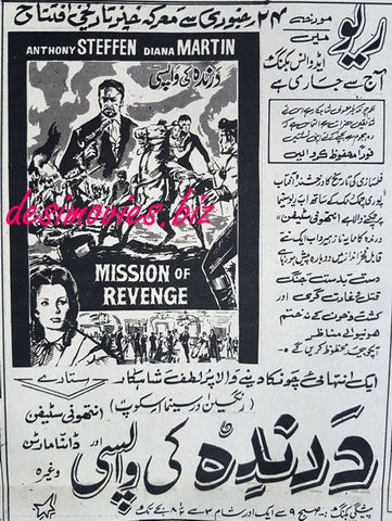 Mission of Revenge (1966) Press Ad