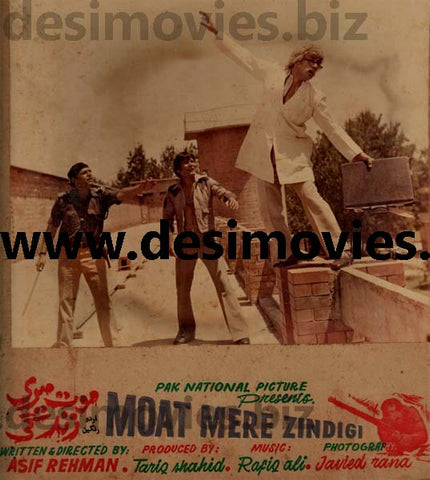 Mout Meri Zindagi (1979) Lollywood Lobby Card Still-04