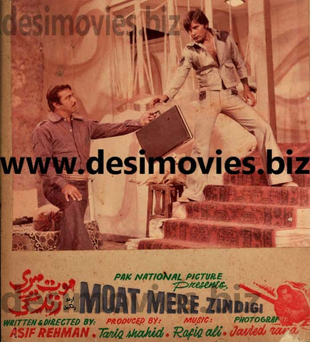 Mout Meri Zindagi (1979) Lollywood Lobby Card Still-05