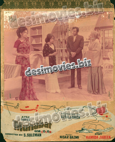 Mohabbat (1972) Lollywood Film Lobby Card Still-05