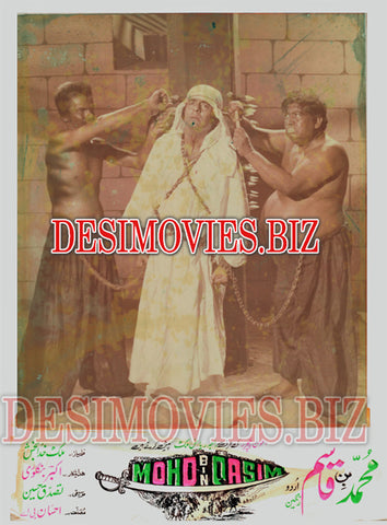 Mohammad Bin Qasim (1979) Lollywood Lobby Card Still