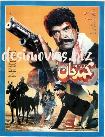 Mohammad Khan (1992) Original Booklet