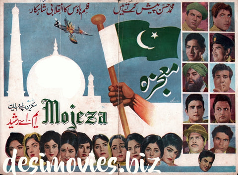 Mojeza (1966) Original Booklet
