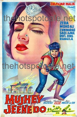 Mujhay Jeenay Do (1968)