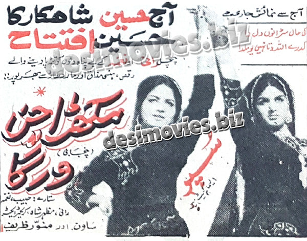 Mukhra Chann Warga (1969) old film running in 1970- Press Ad -Old is Gold