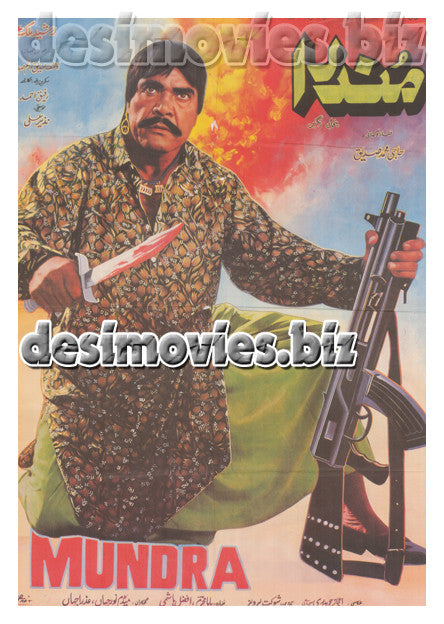 Mundra (1995) Lollywood Original Poster A