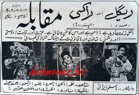 Muqabala (1967) Press Ad - Karachi 1967