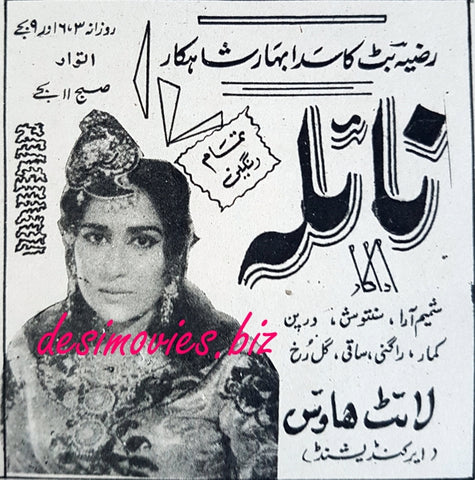 Naela (1967) Press Ad