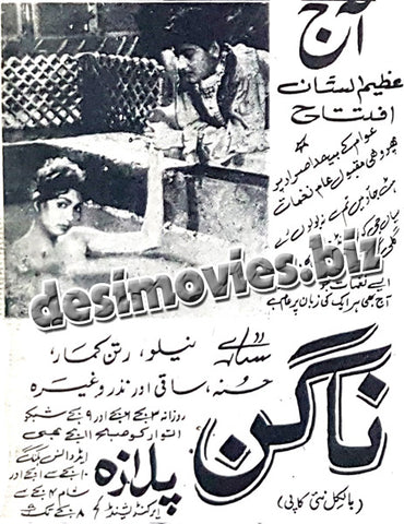 Nagin (1959) - old film running in 1970 - Press Ad - Old is Gold-1