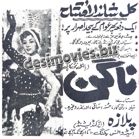 Nagin (1959) - old film running in 1970 - Press Ad - Old is Gold