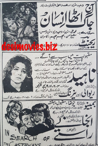 Naheed / Jaag Utha Insan (1969) Press Ad