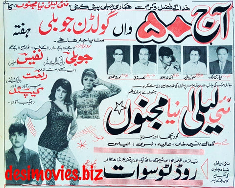 Nai Laila Naya Majnu (1969) Press Ad  Golden Jubilee