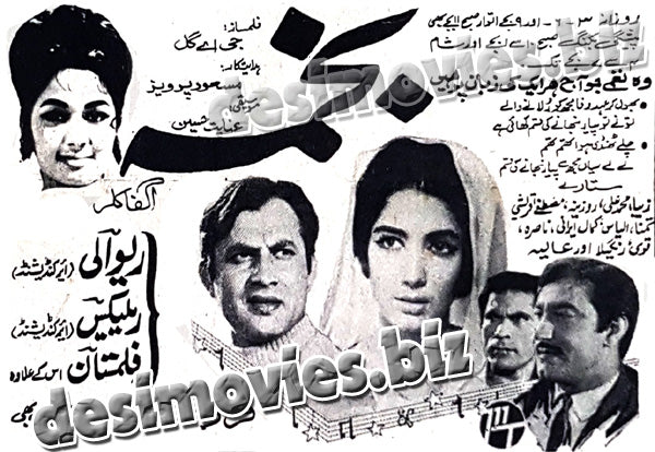 Najma (1970) Press Ad