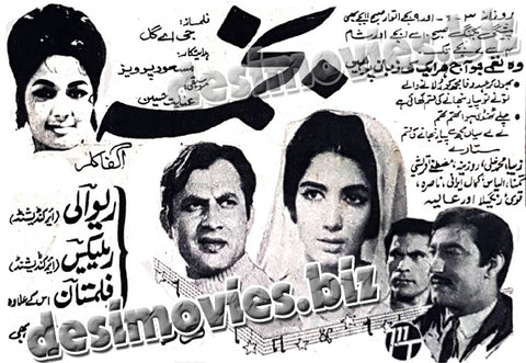 Najma (1970) Press Ad - Sindh Circut -1970-1