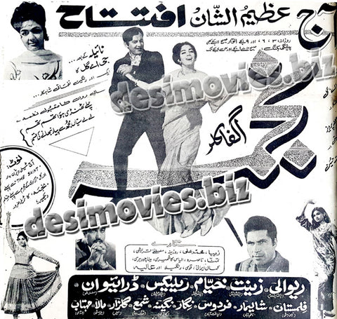 Najma (1970) Press Ad - Sindh Circut -1970