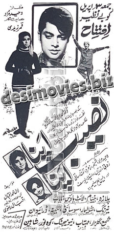Naseeb Apna Apna (1970) Press Ad -coming soon-1