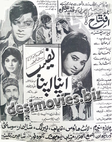 Naseeb Apna Apna (1970) Press Ad -coming soon-5