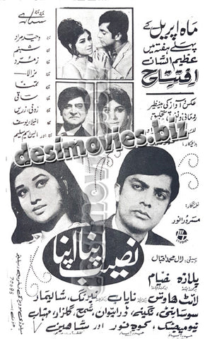 Naseeb Apna Apna (1970) Press Ad -coming soon-3
