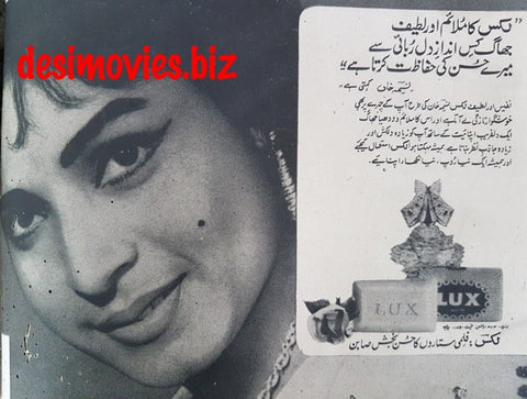 Naseema Khan (1969) Lux Advert
