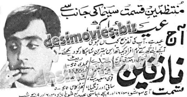 Nazneen (1969) old film running in 1970- Press Ad -Old is Gold