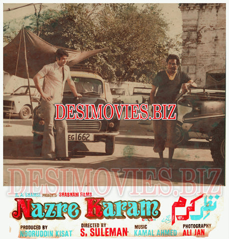 Nazre Karam (1979) Lollywood Lobby Card Still 1
