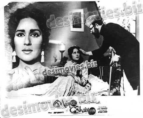 Nain Mily Chain Kahan+unreleased (1965) Lollywood Lobby Card Still 8