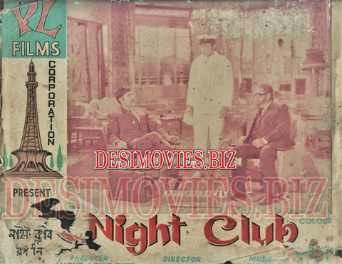 Night Club (1971) Lollywood Lobby Card Still