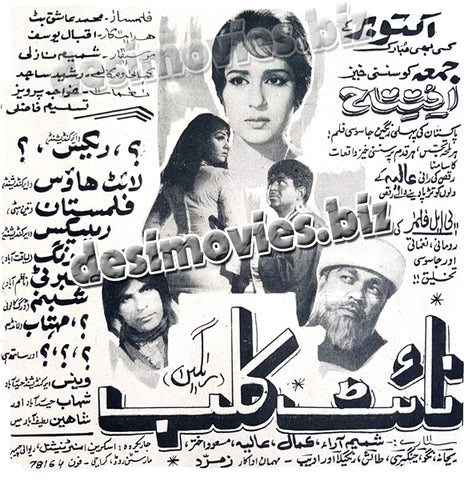 Night Club (1971) Press Ad - Sindh Circut -1970-2