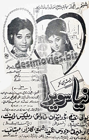 Naya Savera (1970) -Press Ad - Sindh Circut -coming soon