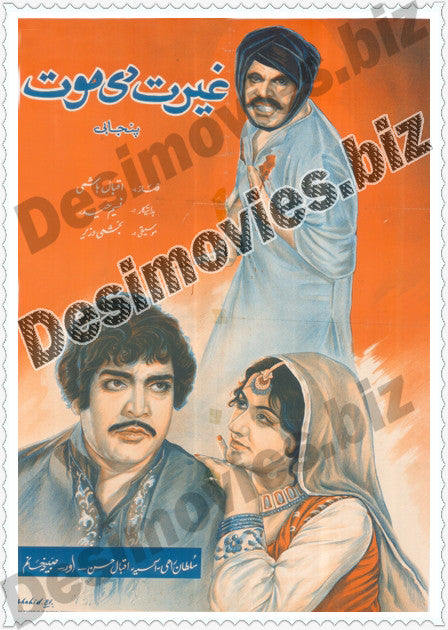 Ghairat Di Mout (1977) Lollywood Original Poster