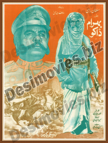 Behram Daku (1980) Lollywood Original Poster A