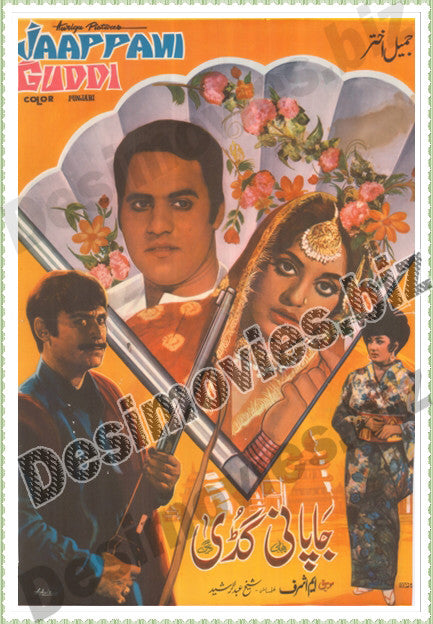 Japani Guddi (1972) Lollywood Original Poster A
