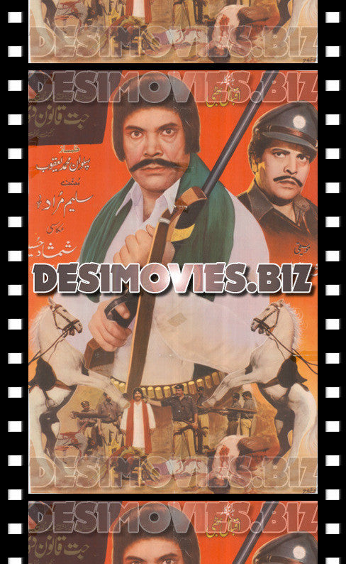 Jeet Qanoon Di (1986) Lollywood Original Poster