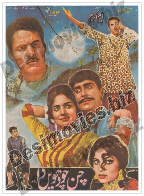 Chun Choudhvin da (1968) Lollywood Original Poster
