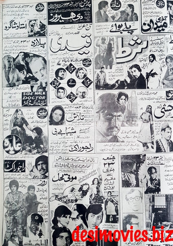 Full Page Cinema Adverts (1981) Press Advert 10 - Pindi/Islamabad - 1981