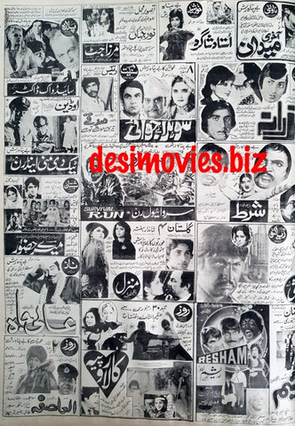 Full Page Cinema Adverts (1981) Press Advert 11 - Pindi/Islamabad - 1981