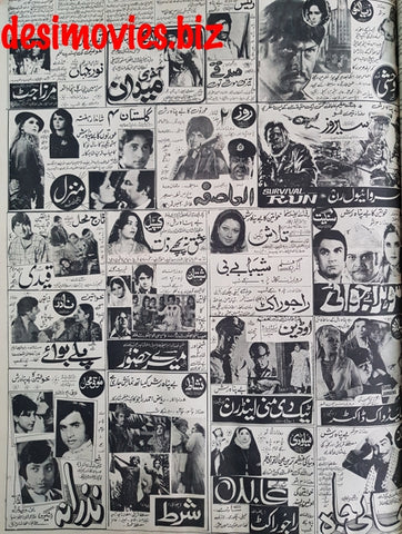 Full Page Cinema Adverts (1981) Press Advert 12 - Pindi/Islamabad - 1981
