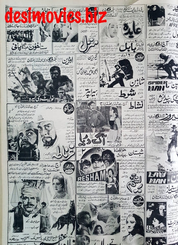 Full Page Cinema Adverts (1981) Press Advert 9 - Pindi/Islamabad - 1981