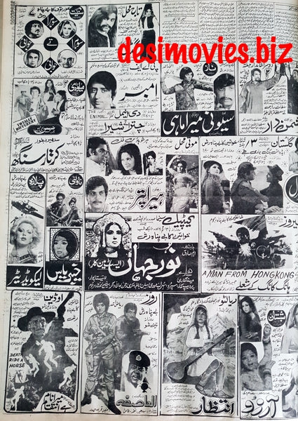 Full Page Cinema Adverts (1981) Press Advert 8 - Pindi/Islamabad - 1981